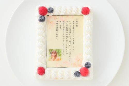 お便りケーキ 画像追加可能 文字のフォント3種類 13cm×11cm