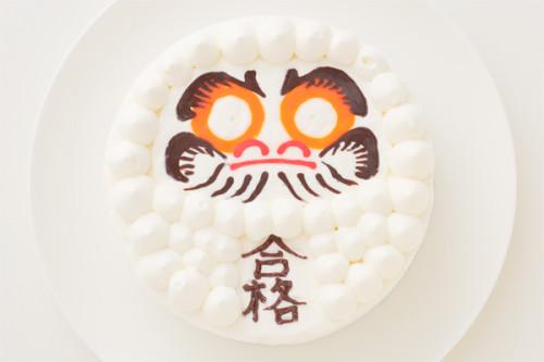 合格祝、目標達成の白だるまケーキ 4号 12cm