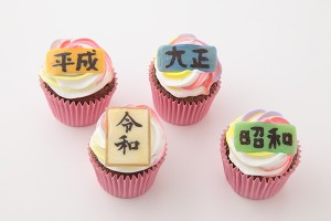 新元号カップケーキ