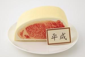 和牛サーロインケーキ 平成 約18cmx約8cmx約8cm