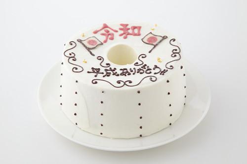 新元号【令和】ケーキ 直径17cm