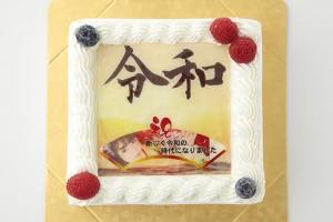 お祝い新元号ケーキバージョン1 おめでたい朝日のフォトケーキ 12cmx12cm
