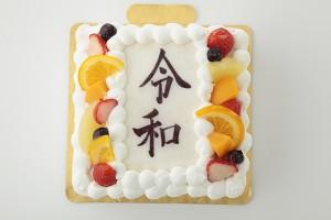 令和ケーキ 生 15cmx15cm