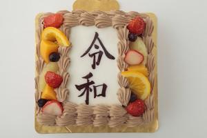 令和ケーキ チョコ 15cmx15cm