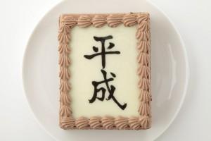 「平成」最後のケーキ チョコクリーム 額縁風 12cm×15cm