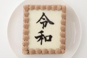【新元号・TOKYO FM紹介商品】令和ケーキ チョコクリーム 額縁風 12cm×15cm