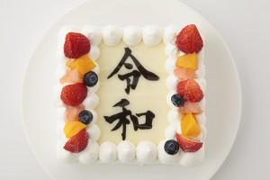 【新元号】令和ケーキ フルーツデコレーション 4号 12cm
