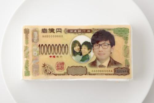 開運1億円?写真ケーキ(新貨幣バージョン)8.5cm×17cm