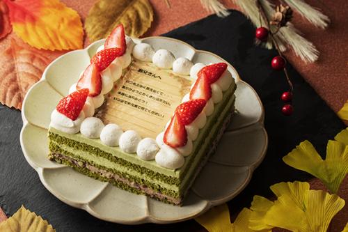 敬老の日2019 抹茶お手紙ケーキ 4号 12cm