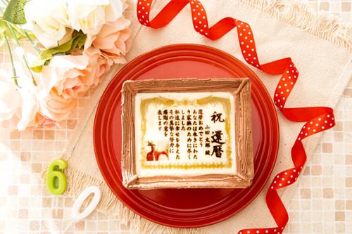 還暦~百寿 ケーキ 5号サイズ 生クリーム味