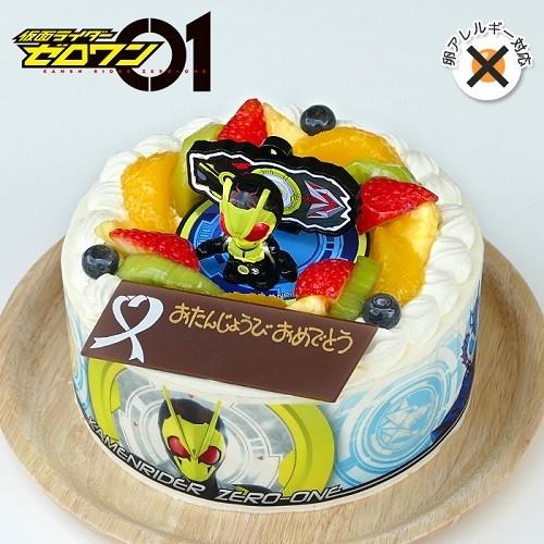 卵除去 キャラデコお祝いケーキ 仮面ライダーゼロワン 生クリームショートケーキ 5号 15cm