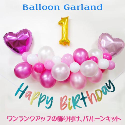 お誕生日セット 飾り付け バルーンガーランド 手作りキット 1.1メートル ピンク +バースデーバナー ナンバーバルーン スター ハート セット
