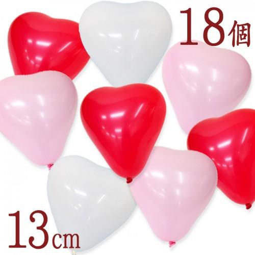 ハート型 ゴム風船 18個入 13cm ハートバルーン 全3色 赤 ピンク 白