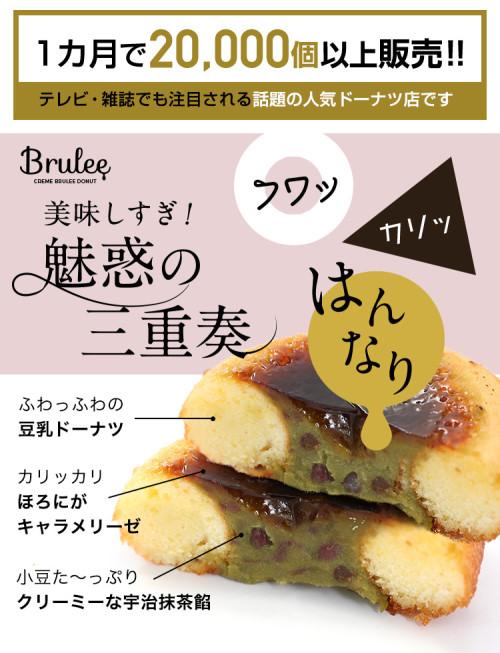 宇治抹茶ブリュレドーナツ(5個セット)