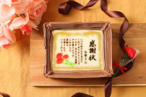 母の日 感謝状ケーキ 5号サイズ キャラメル味 14cm 母の日
