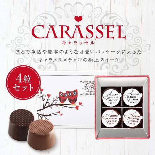 フランス直輸入 キャラッセル チョコレート 4粒(ビター2粒、ミルク2粒)