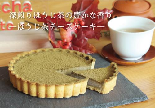 【d:essert】Tea cheese cake/ほうじ茶チーズケーキ