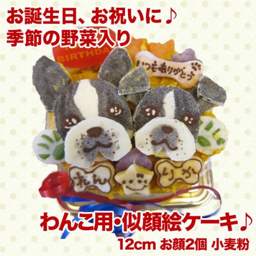 似顔絵 犬用ケーキ 12cm 顔2個バージョン