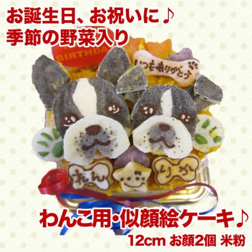 似顔絵 犬用ケーキ 12cm 米粉仕様 顔2個バージョン
