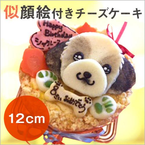 似顔絵 犬用チーズケーキ 12cm 顔1個バージョン