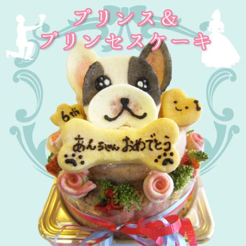 【似顔絵犬用ケーキ】プリンス&プリンセスケーキ
