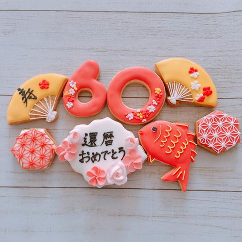 祝!!還暦祝い アイシングクッキー!