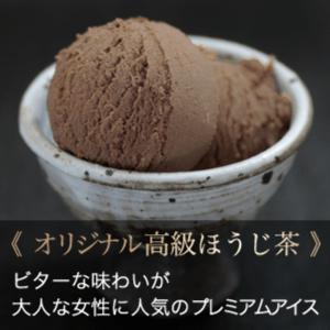 プレミアムほうじ茶アイス(黒ほうじ味 8個入り)ice-houjicha