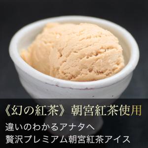 プレミアム朝宮紅茶アイス 8個入り ice-kohcha