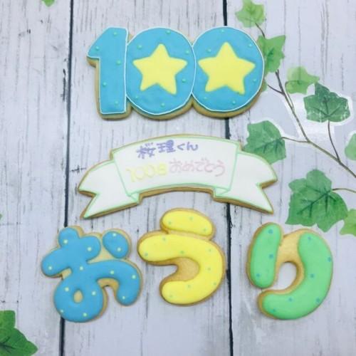 100日お祝いセット(9文字)