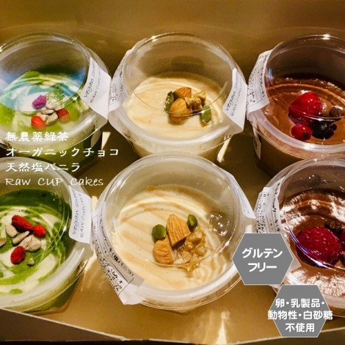 RAWカップケーキセット(チョコ・緑茶・塩バニラ)