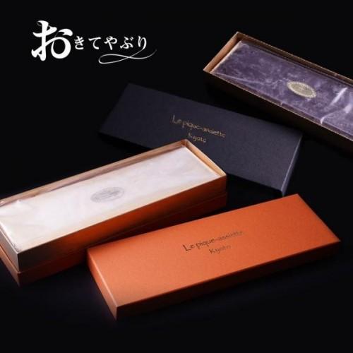"""""""甘くてやさしい"""" ショコラ・ドゥ・ドゥ 〜1日4本限定製造〜"""