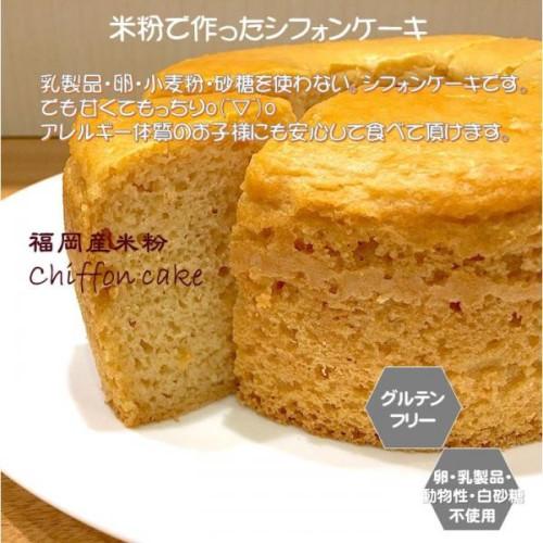 米粉で作ったシフォンケーキです!15cm