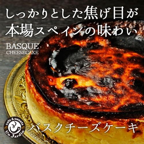 バスクチーズケーキ 5号 15cm