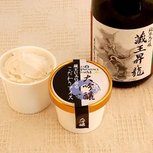 搾りたて9時間の生乳を使った牧場自家製ジェラートアイス こだわりアイス<大吟醸>:120ml