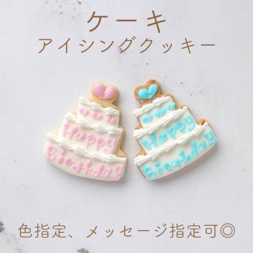 【バースデーケーキ】アイシングクッキー