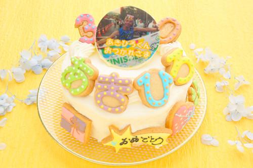 フォトデコレーションひらがなアイシングケーキ 純生クリーム 4号 12cm <br>※ひらがなタイプ登場しました!