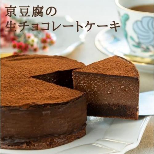 京豆腐の生チョコレートケーキ【卵・乳・小麦・白砂糖不使用】【ヴィーガンスイーツ】 【グルテンフリー】【無添加】【アレルギー配慮】