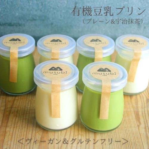 有機豆乳プリン(抹茶&プレーン)【卵・乳・小麦・白砂糖不使用】