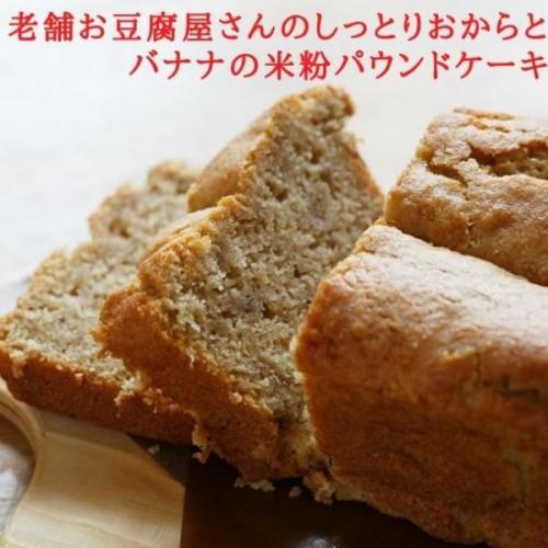 老舗京豆腐屋さんのしっとりおからとバナナのパウンドケーキ【No egg,no milk】