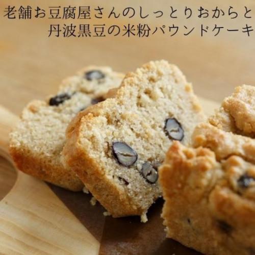 老舗京豆腐のしっとりおからと丹波黒豆のパウンドケーキ【No egg,no milk,no wheat】
