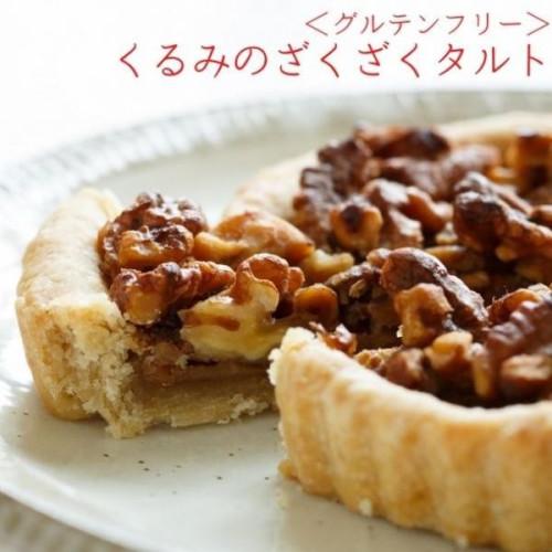 くるみのざくざくタルト【卵・乳・小麦・白砂糖不使用】