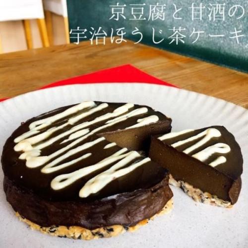 京豆腐と甘酒の宇治ほうじ茶ケーキ【No milk,no egg】