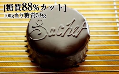 最高級糖質制限チョコレート ザッハートルテ 12cm