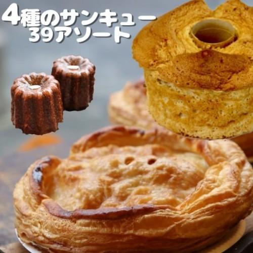 4種のサンキュー アソート カヌレ 4個 アップルパイ ホール 大 1個 紅茶 シフォン ケーキ 1個