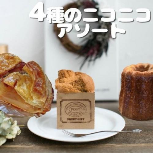 4種のニコニコ アソート 大人 カヌレ 1個 カヌレ っこ 1個 アップルパイ カット 2個 紅茶 シフォン ケーキ ミニ キューブ 2個