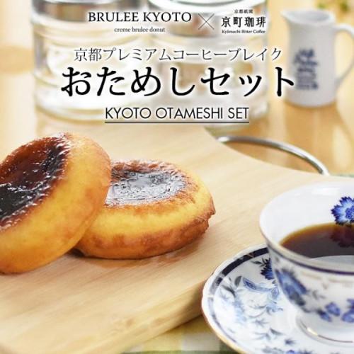 京都プレミアムコーヒーブレイク おためしセット