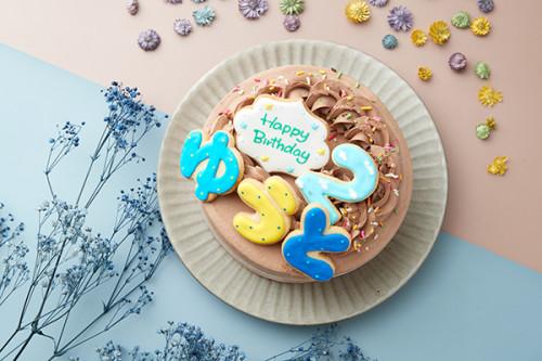 ひらがなアイシングクッキー生チョコクリームデコレーション(4文字)