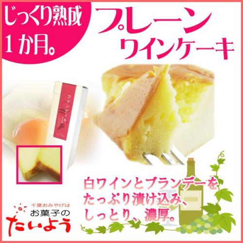 ワインケーキ(プレーン)