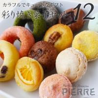 彩り焼き菓子セット12個入り