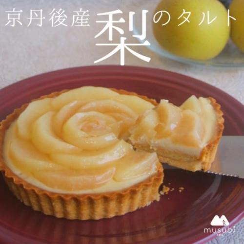季節限定*京丹後産梨のタルト【ヴィーガンスイーツ】